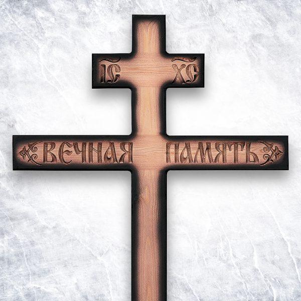 Крест «Русский православный — Вечная память»