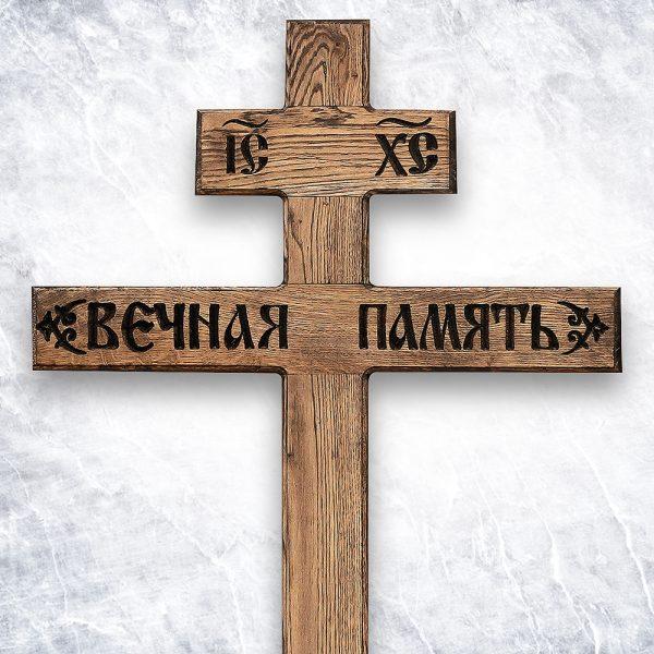 Крест «Русский православный — Вечная память (дубовый)»