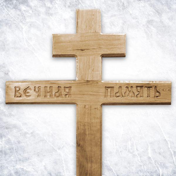 Крест «Вечная память» (дубовый)